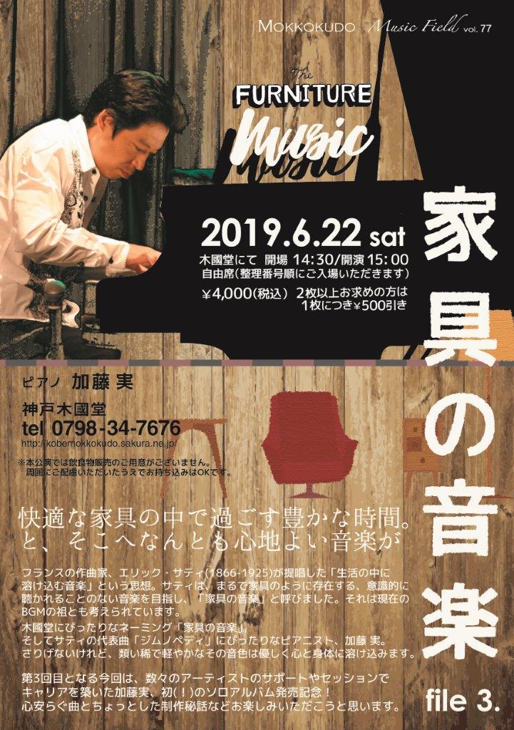 2019.6.22家具の音楽 加藤実 表面